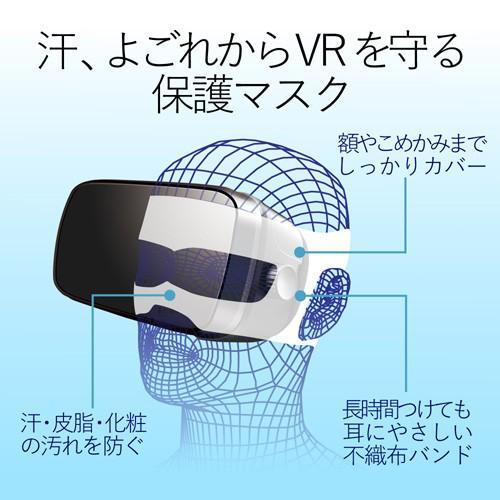 エレコム ELECOM VRグラスよごれ防止マスク フリーサイズ 100枚入 VR-MS100|cocoatta|02
