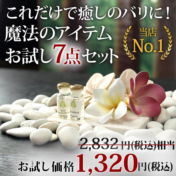 バリ雑貨 & アジアン雑貨   魔法のアイテムお試し7点セット  安い ポイント消化 ココバリ|cocobari