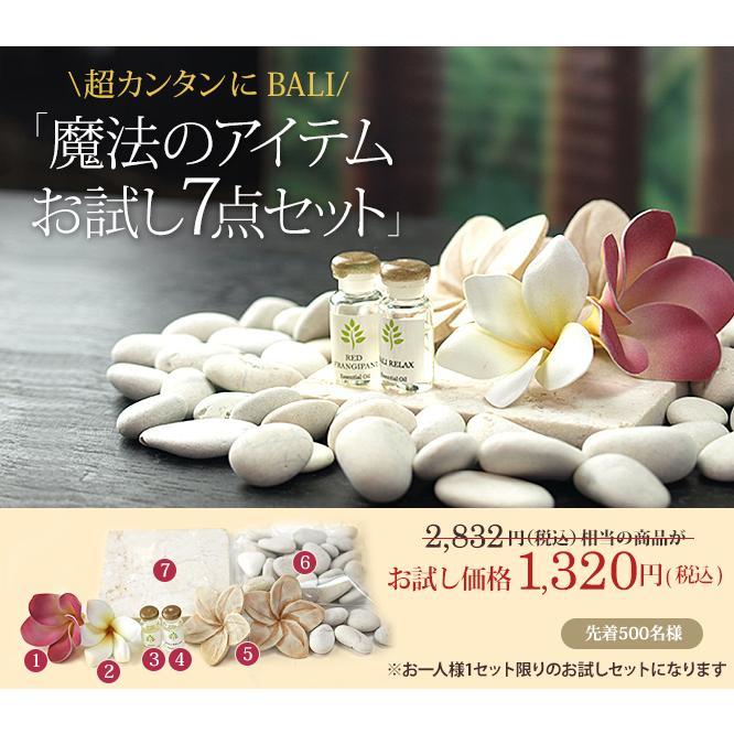 バリ雑貨 & アジアン雑貨   魔法のアイテムお試し7点セット  安い ポイント消化 ココバリ|cocobari|03