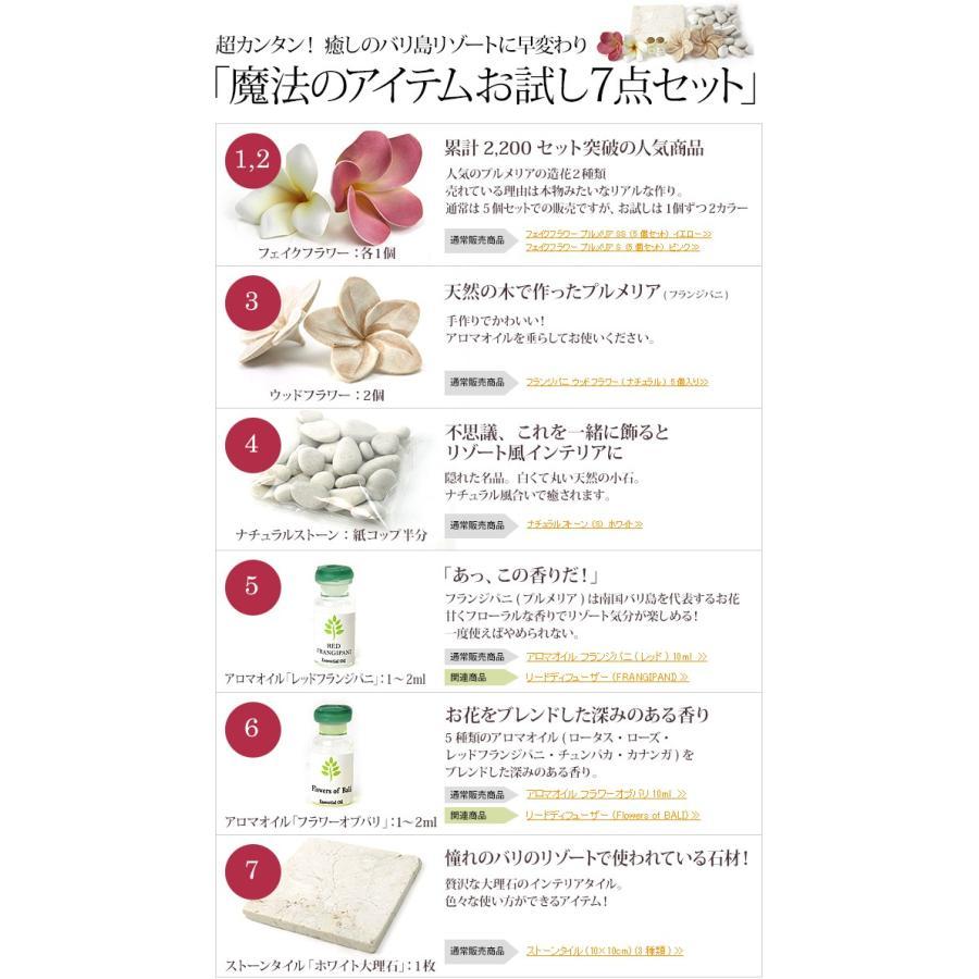 バリ雑貨 & アジアン雑貨   魔法のアイテムお試し7点セット  安い ポイント消化 ココバリ|cocobari|06