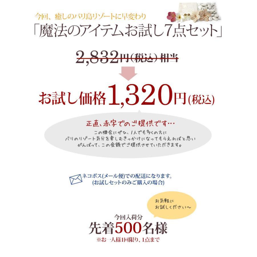 バリ雑貨 & アジアン雑貨   魔法のアイテムお試し7点セット  安い ポイント消化 ココバリ|cocobari|08