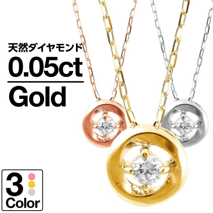ダイヤモンド ネックレス k18 一粒 イエローゴールド/ホワイトゴールド/ピンクゴールド 品質保証書 天然ダイヤ 日本製 新生活 母の日 ギフト プレゼント cococaru
