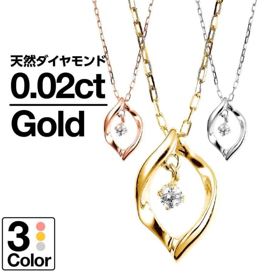 ネックレス ダイヤモンド k18 一粒 イエローゴールド/ホワイトゴールド/ピンクゴールド 品質保証書 天然ダイヤ 日本製 新生活 母の日 ギフト プレゼント cococaru