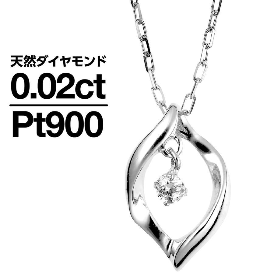 ネックレス ダイヤモンド プラチナ900 一粒 品質保証書 金属アレルギー 天然ダイヤ 日本製 新生活 母の日 ギフト プレゼント cococaru