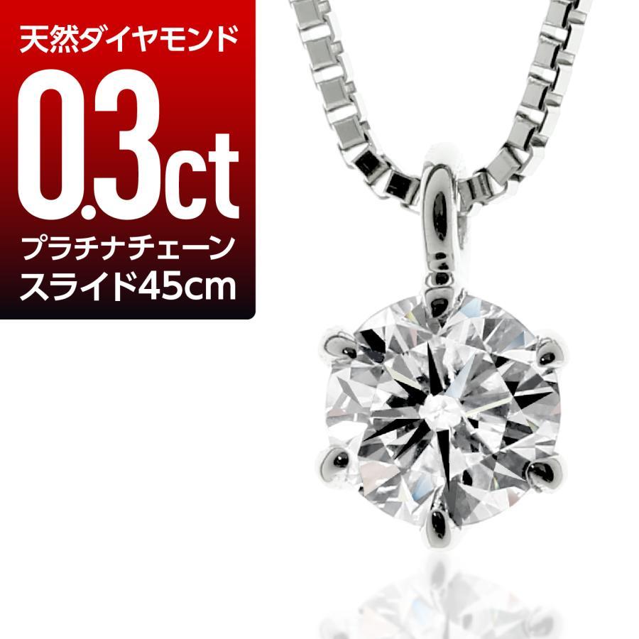 ダイヤモンド ネックレス 0.3ct プラチナ900 一粒 6本爪 天然ダイヤ 品質保証書 金属アレルギー 日本製 新生活 母の日 ギフト プレゼント|cococaru