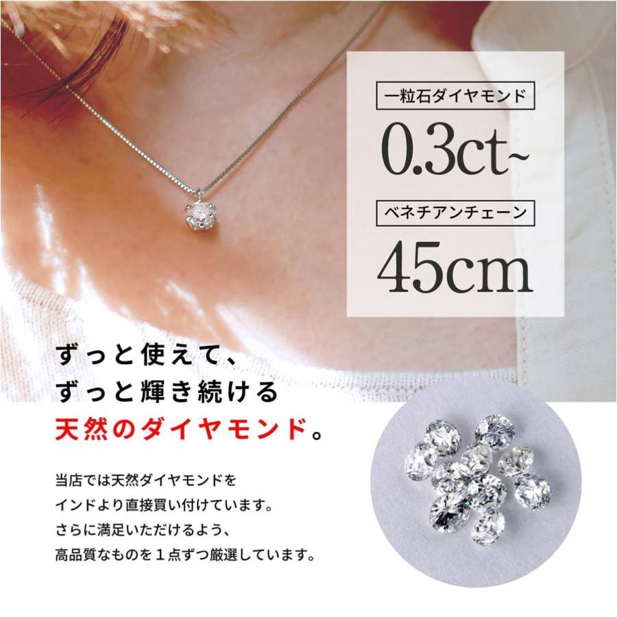 ダイヤモンド ネックレス 0.3ct プラチナ900 一粒 6本爪 天然ダイヤ 品質保証書 金属アレルギー 日本製 新生活 母の日 ギフト プレゼント|cococaru|03