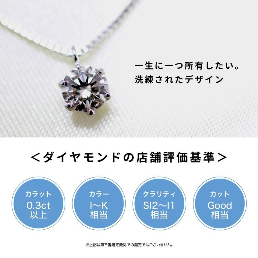 ダイヤモンド ネックレス 0.3ct プラチナ900 一粒 6本爪 天然ダイヤ 品質保証書 金属アレルギー 日本製 新生活 母の日 ギフト プレゼント|cococaru|04