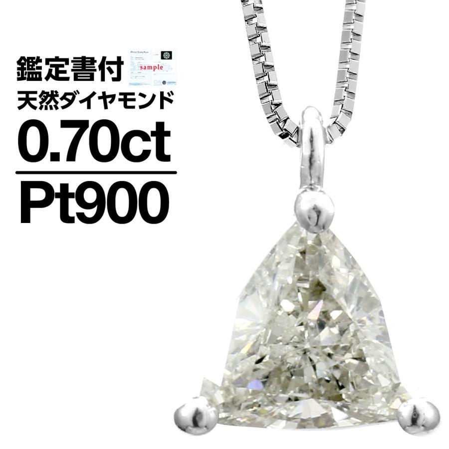 鑑定書付き 一粒ダイヤ ダイヤモンド ネックレス プラチナ900 金属アレルギー 天然ダイヤ 日本製 ホワイトデー ギフト プレゼント|cococaru