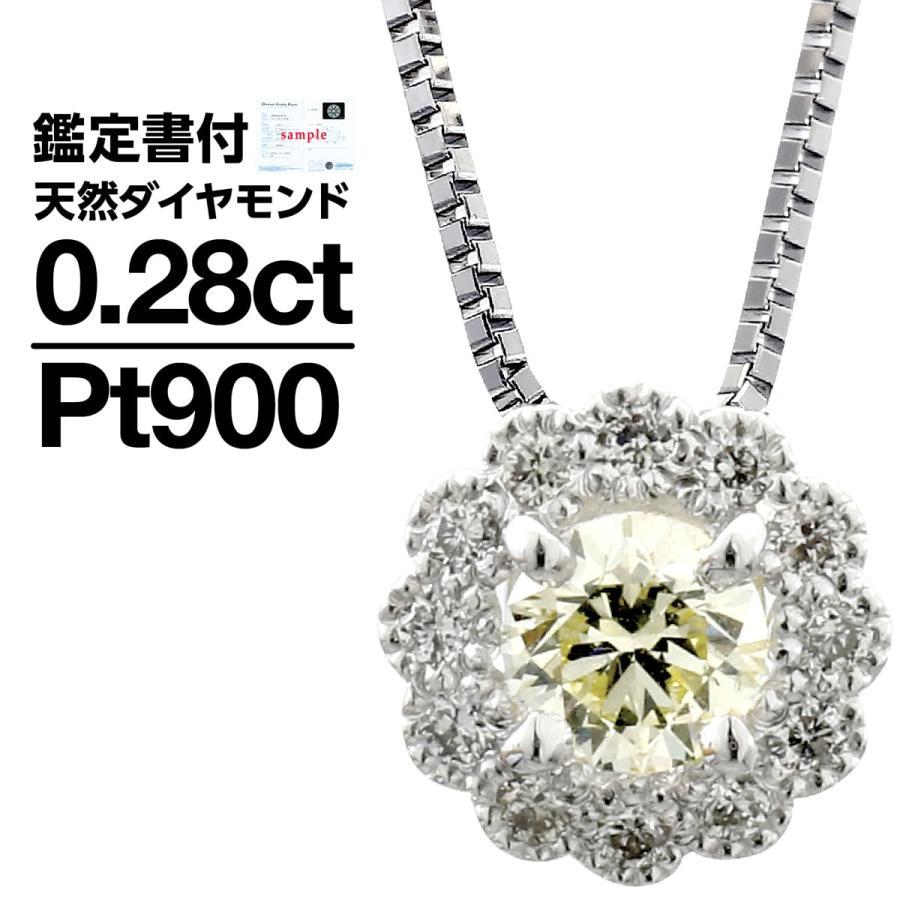 鑑定書付き ダイヤモンド ネックレス プラチナ900 金属アレルギー 天然ダイヤ 日本製 ホワイトデー ギフト プレゼント cococaru