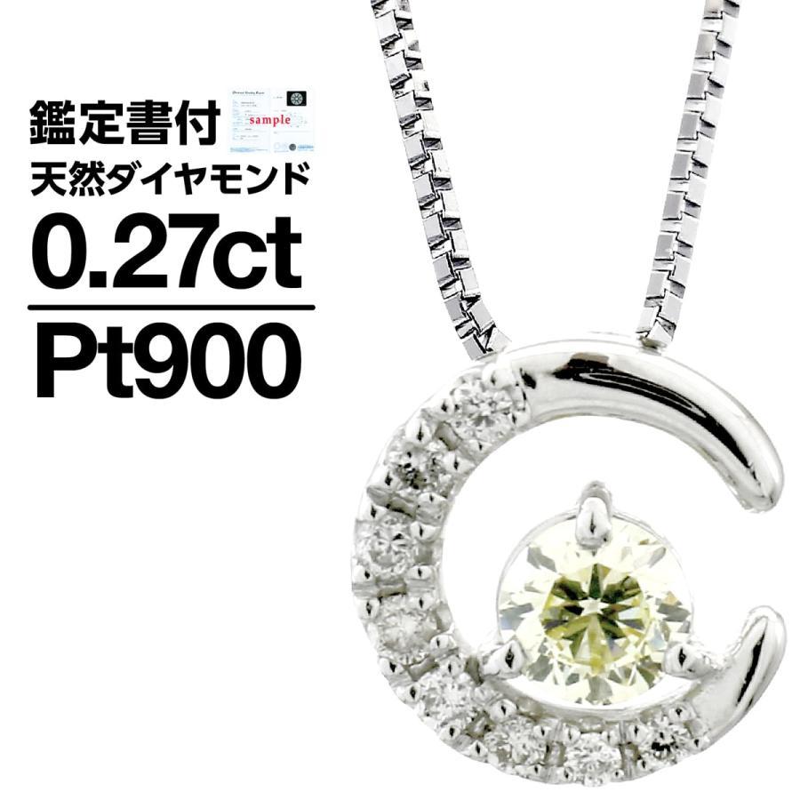 鑑定書付き ダイヤモンド ネックレス プラチナ900 金属アレルギー 天然ダイヤ 日本製 ホワイトデー ギフト プレゼント|cococaru