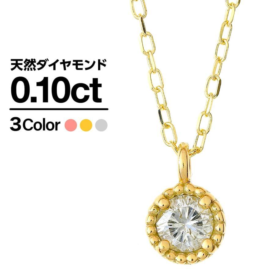 ネックレス ダイヤモンド k10 一粒 イエローゴールド/ホワイトゴールド/ピンクゴールド 品質保証書 天然ダイヤ 日本製 新生活 母の日 ギフト プレゼント cococaru