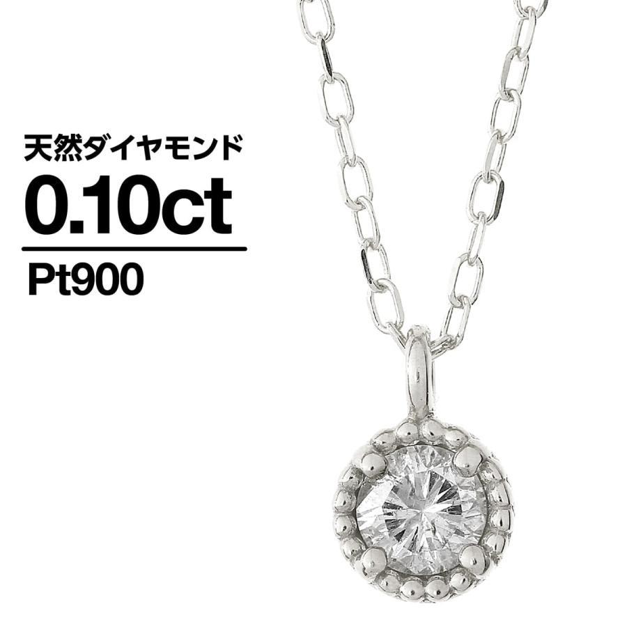 ネックレス ダイヤモンド プラチナ900 一粒 品質保証書 金属アレルギー 天然ダイヤ 日本製 新生活 母の日 ギフト プレゼント|cococaru