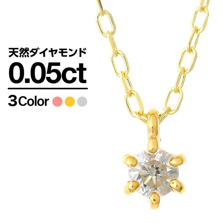 ネックレス ダイヤモンド k10 一粒 イエローゴールド/ホワイトゴールド/ピンクゴールド 品質保証書 天然ダイヤ 日本製 新生活 母の日 ギフト プレゼント|cococaru