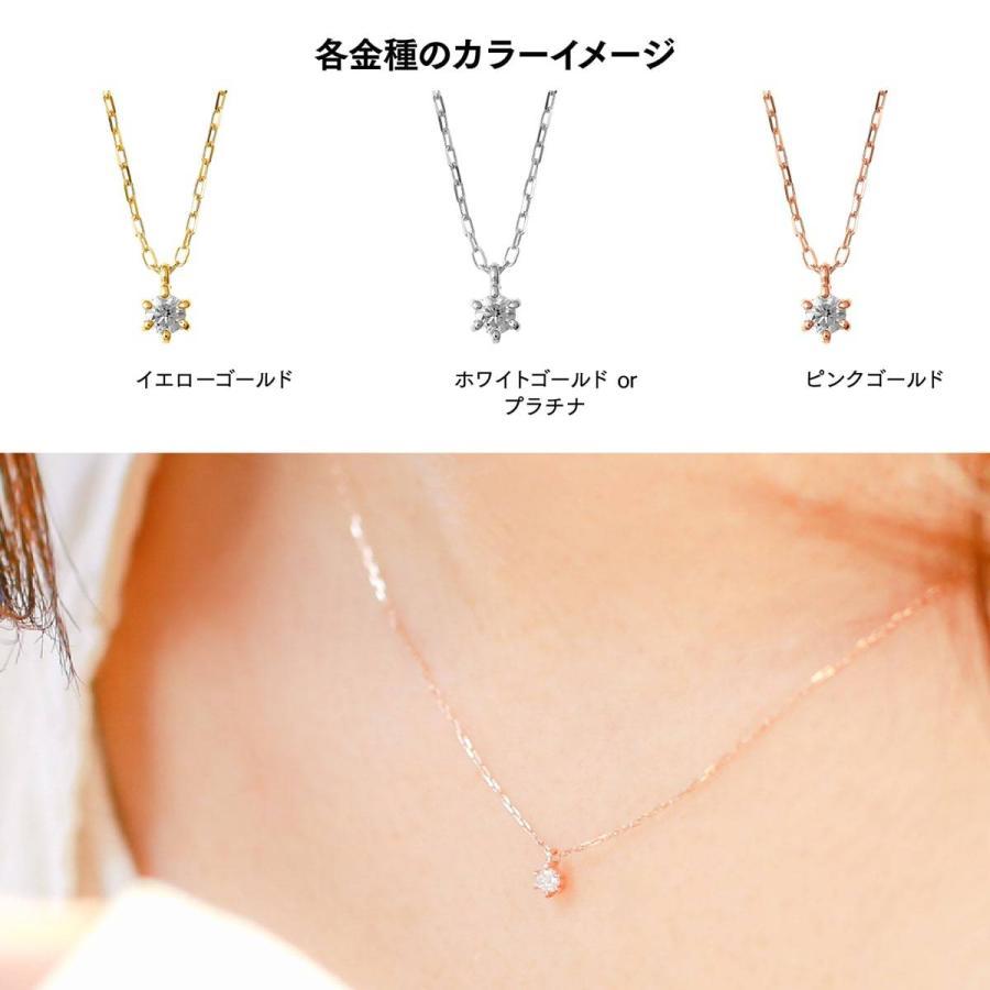 ネックレス ダイヤモンド k10 一粒 イエローゴールド/ホワイトゴールド/ピンクゴールド 品質保証書 天然ダイヤ 日本製 新生活 母の日 ギフト プレゼント|cococaru|06