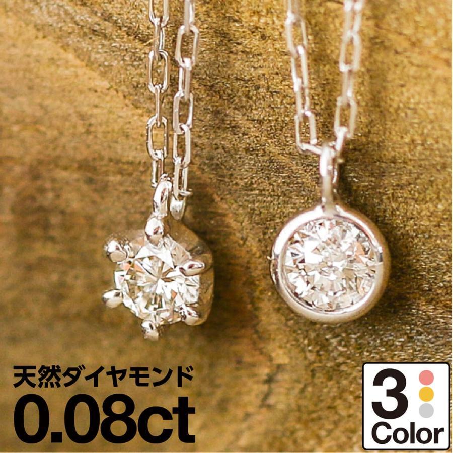 ダイヤモンド ネックレス 一粒 k10 イエローゴールド/ホワイトゴールド/ピンクゴールド 金属アレルギー 天然ダイヤ 日本製 ホワイトデー ギフト プレゼント|cococaru