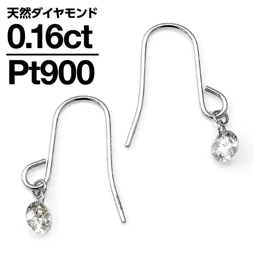ピアス フックピアス レーザーホール ダイヤモンド 0.16ct プラチナ900 品質保証書 天然ダイヤ 日本製 ホワイトデー ギフト プレゼント|cococaru