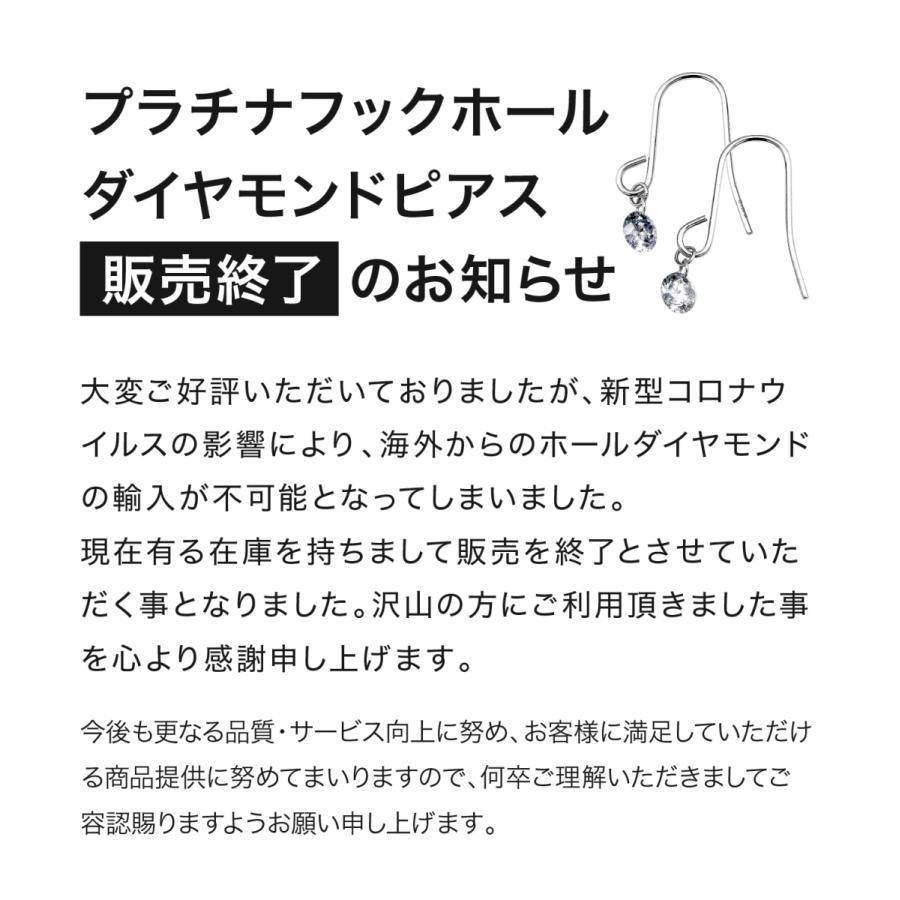 ピアス フックピアス レーザーホール ダイヤモンド 0.16ct プラチナ900 品質保証書 天然ダイヤ 日本製 ホワイトデー ギフト プレゼント|cococaru|02