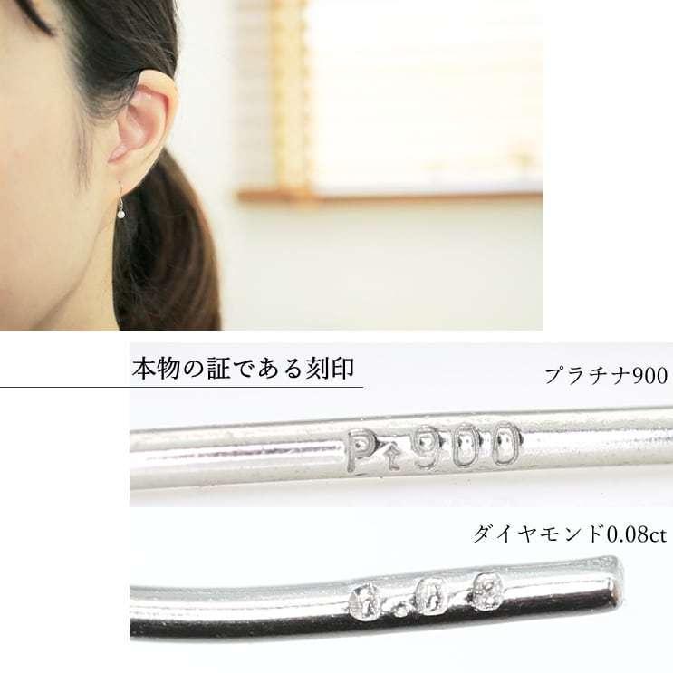 ピアス フックピアス レーザーホール ダイヤモンド 0.16ct プラチナ900 品質保証書 天然ダイヤ 日本製 ホワイトデー ギフト プレゼント|cococaru|05