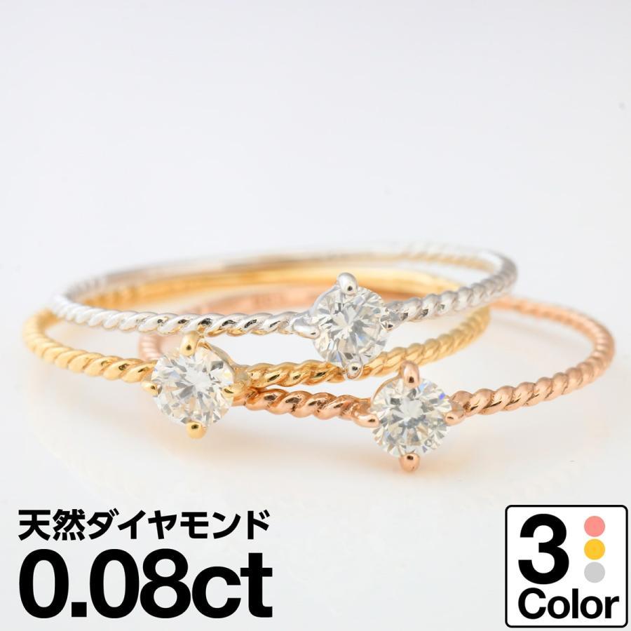 k10 指輪 一粒 ダイヤモンド リング k10 イエローゴールド/ホワイトゴールド/ピンクゴールド ファッションリング 日本製 ホワイトデー ギフト プレゼント|cococaru