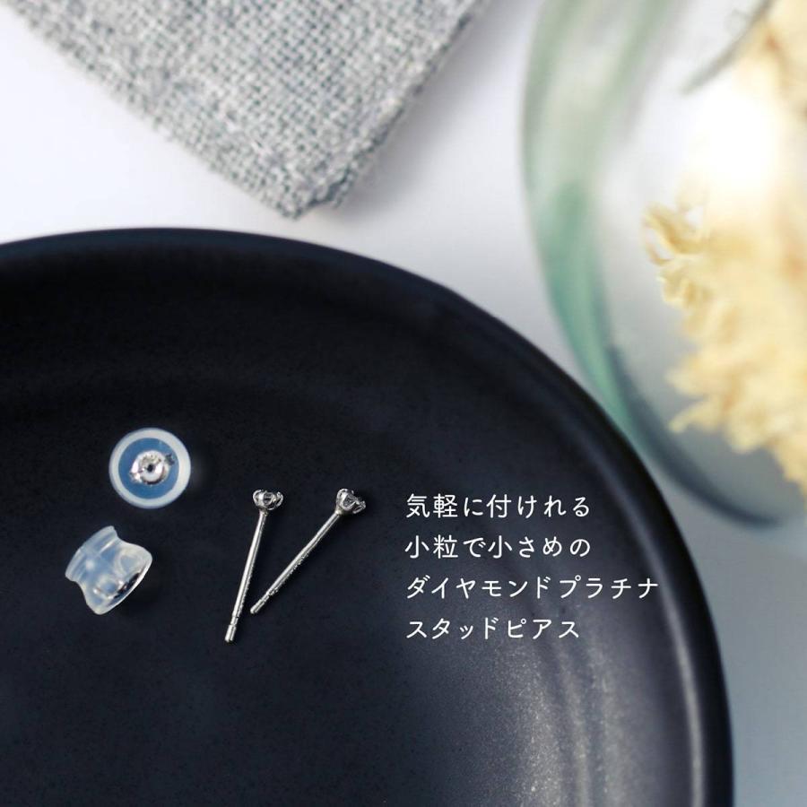 ダイヤモンド ピアス スタッドピアス 安い 小さめ 0.05ct プラチナ900 品質保証書 金属アレルギー 天然ダイヤ 日本製 ホワイトデー ギフト プレゼント cococaru 03