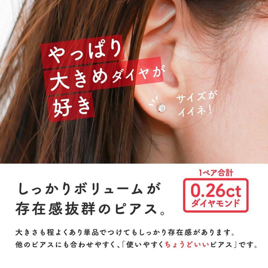 ダイヤモンド ピアス スタッドピアス 安い 0.26ct プラチナ900 品質保証書 天然ダイヤ 日本製 金属アレルギー 新生活 母の日 ギフト プレゼント|cococaru|02