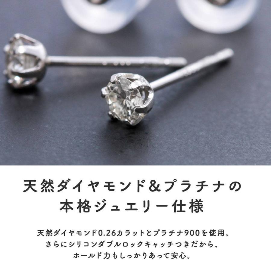 ダイヤモンド ピアス スタッドピアス 安い 0.26ct プラチナ900 品質保証書 天然ダイヤ 日本製 金属アレルギー 新生活 母の日 ギフト プレゼント|cococaru|03