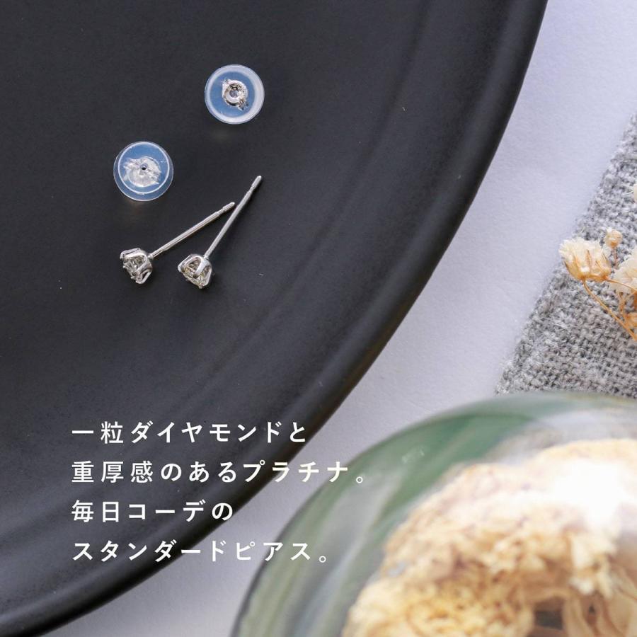 ダイヤモンド ピアス スタッドピアス 安い 0.26ct プラチナ900 品質保証書 天然ダイヤ 日本製 金属アレルギー 新生活 母の日 ギフト プレゼント|cococaru|04