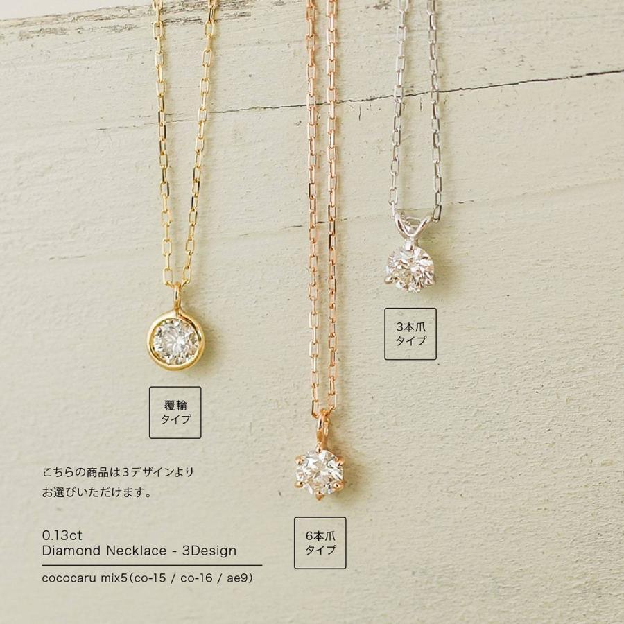 ネックレス k10 一粒 ダイヤモンド 選べるデザイン イエローゴールド/ホワイトゴールド/ピンクゴールド 金属アレルギー 日本製 新生活 母の日 ギフト プレゼント|cococaru|02