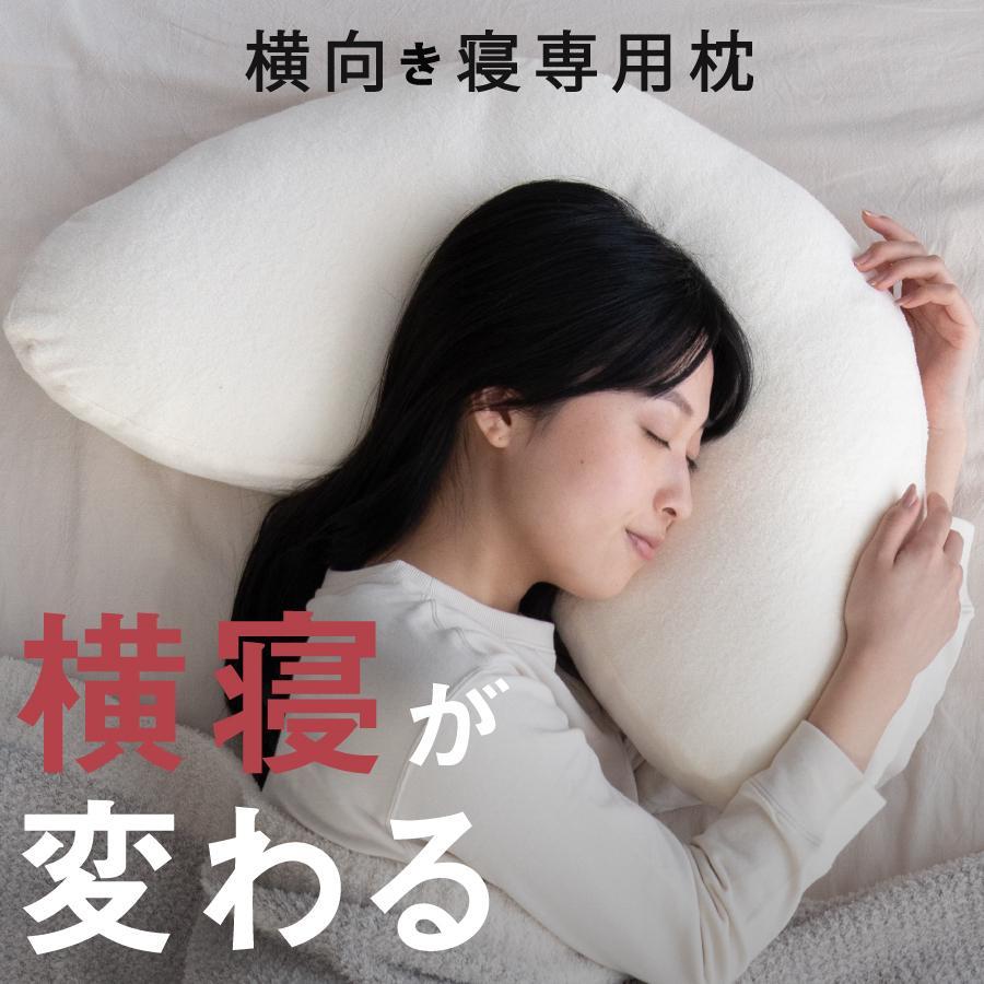 【母の日】 枕 横向き寝用 YOKONEGU 横向き  横寝 いびき 肩こり 首こり ストレートネック 抱き枕 授乳クッション 高さ調節 洗える 横向き寝専用枕|cocochi-factory