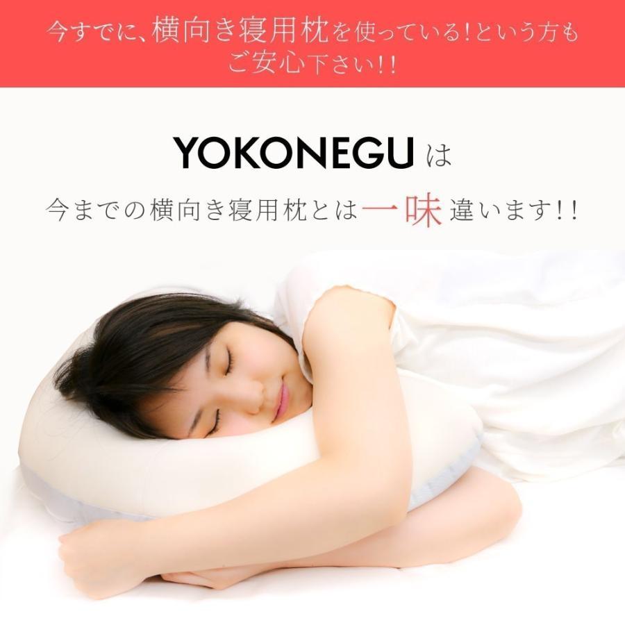 【母の日】 枕 横向き寝用 YOKONEGU 横向き  横寝 いびき 肩こり 首こり ストレートネック 抱き枕 授乳クッション 高さ調節 洗える 横向き寝専用枕|cocochi-factory|11