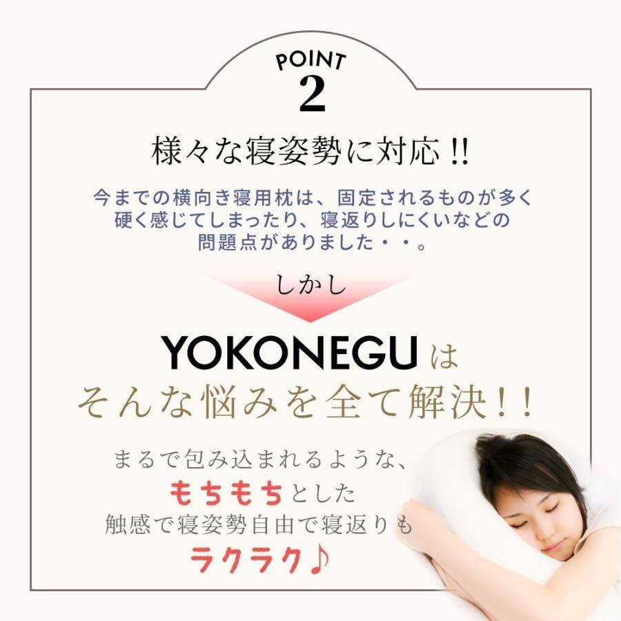 【母の日】 枕 横向き寝用 YOKONEGU 横向き  横寝 いびき 肩こり 首こり ストレートネック 抱き枕 授乳クッション 高さ調節 洗える 横向き寝専用枕|cocochi-factory|14
