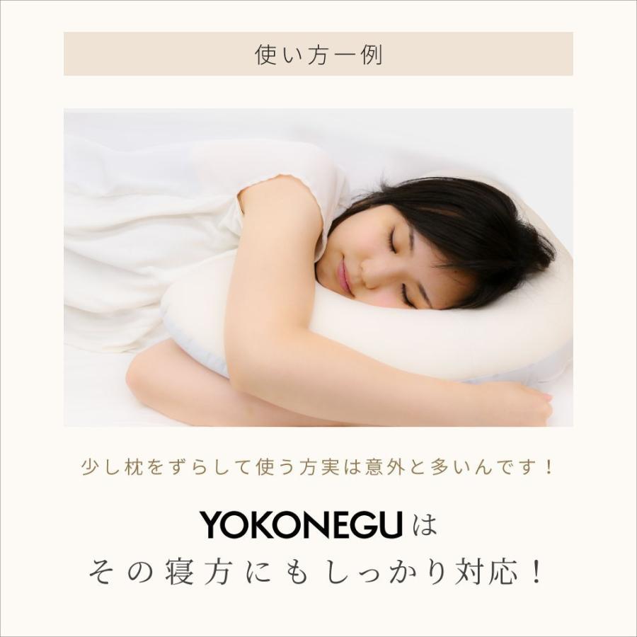 【母の日】 枕 横向き寝用 YOKONEGU 横向き  横寝 いびき 肩こり 首こり ストレートネック 抱き枕 授乳クッション 高さ調節 洗える 横向き寝専用枕|cocochi-factory|16