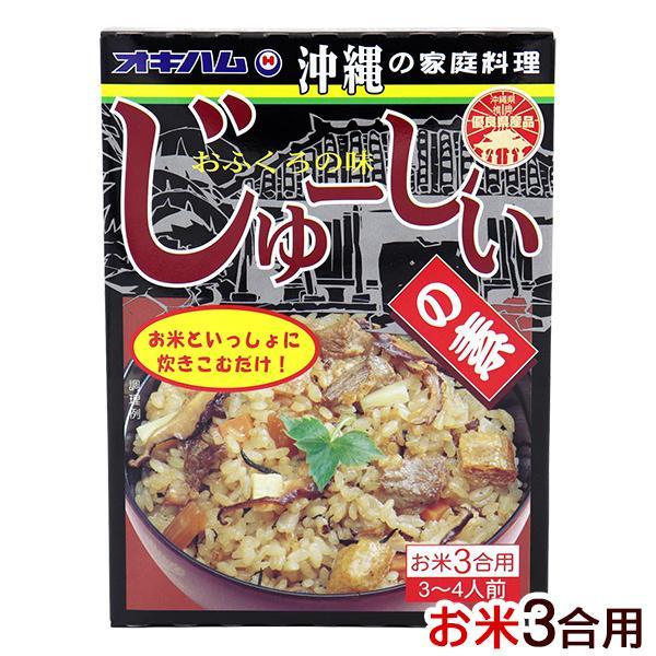 じゅーしいの素(お米3合用) 180g /オキハム 沖縄風炊き込みご飯の素 ジューシーの素