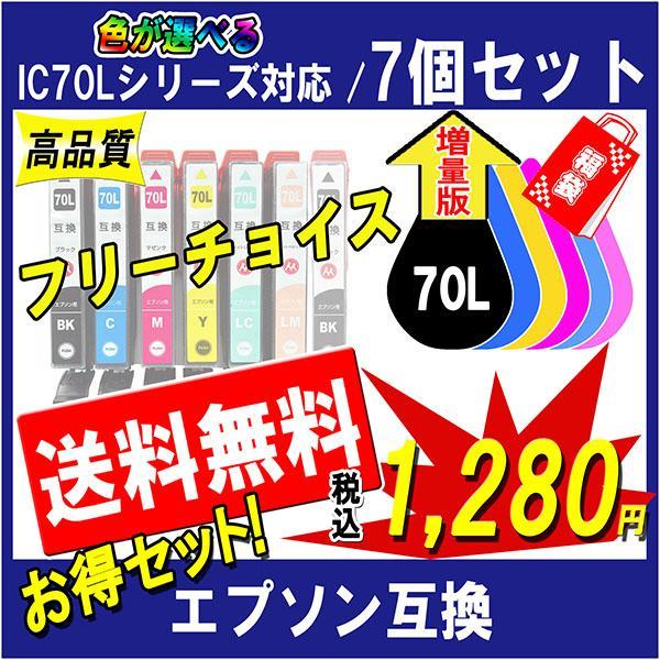 c68377c9c4 EPSON エプソン IC6CL70L IC70L シリーズ 対応 互換インク 増量版 IC ...
