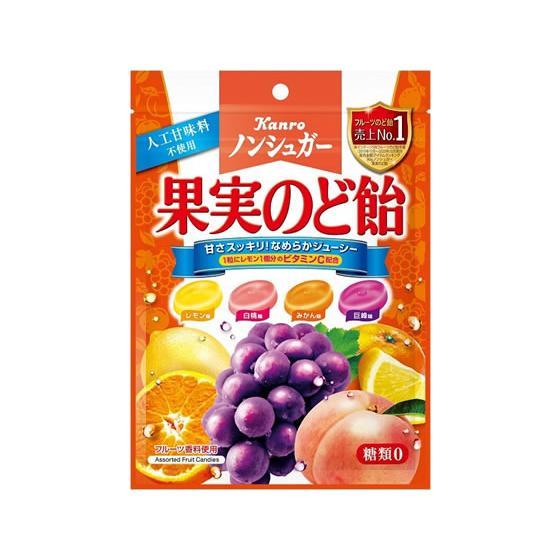 カンロ ノンシュガー果実のど飴 春の新作シューズ満載 毎日がバーゲンセール 90g