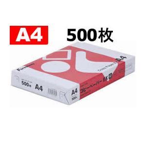 コピー用紙 A4 500枚 コピーペーパーEX 高白色 期間限定送料無料 アウトレット