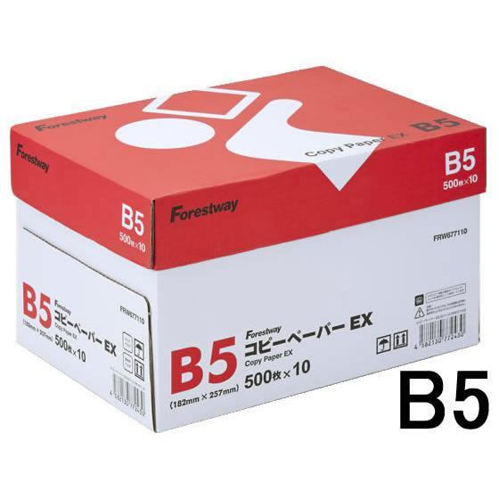 コピー用紙 B5 5000枚 500枚×10冊 国内送料無料 2020新作 高白色
