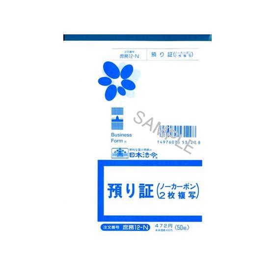 値下げ 日本法令 休み 預り証 庶務12-N 50組入