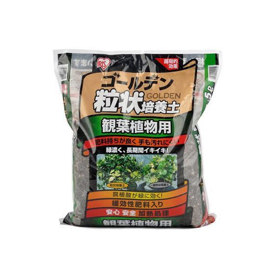 アイリスオーヤマ トレンド ゴールデン粒状培養土 観葉植物用 激安セール GRB-K5 5L