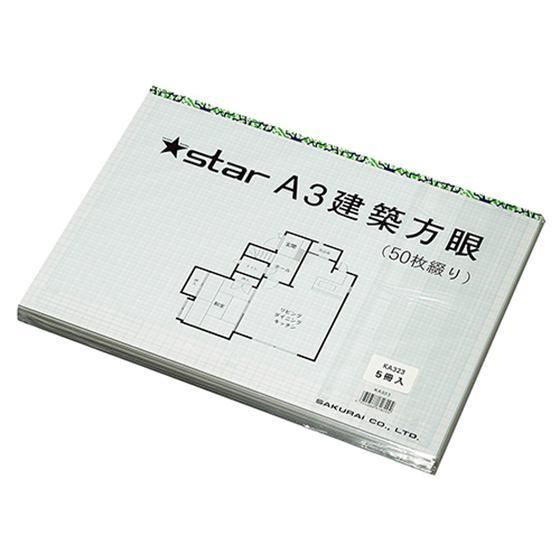 記念日 桜井 スター建築方眼A3 9.1mmブルー方眼 即納 250枚 KA-323