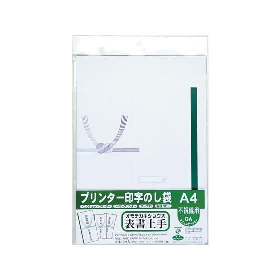 今村紙工 豪華な プリンター印字のし袋A4 不祝儀用 正規激安 TT-0402 10枚