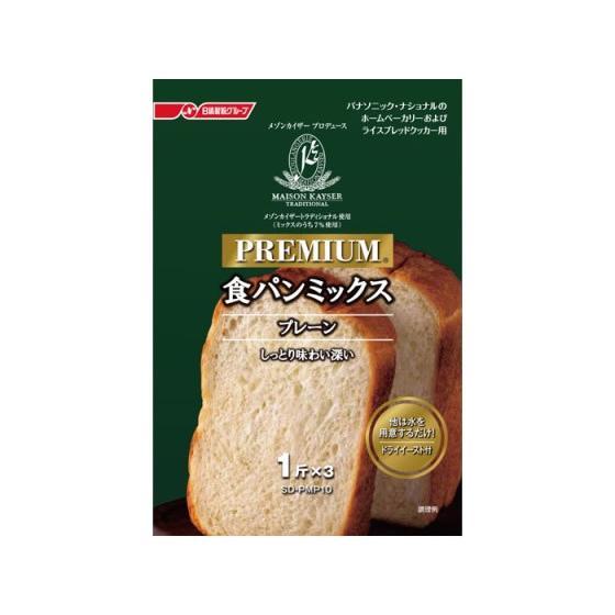 パナソニック ☆国内最安値に挑戦☆ プレミアム食パンミックス 大規模セール プレーン SD-PMP10