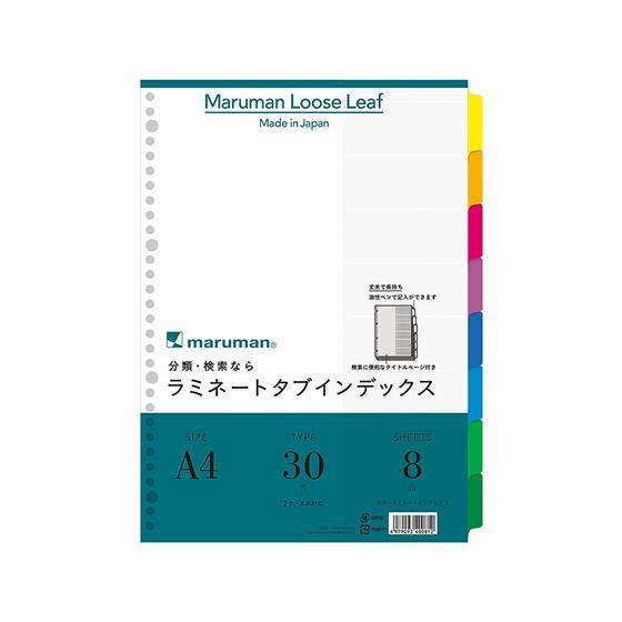 マルマン 特価 ラミネートタブインデックス A4 30穴 8色8山 セットアップ LT4008