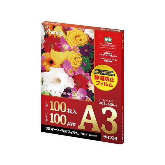 アスカ ラミネートフィルム 完売 100μ ◆高品質 F1028 A3サイズ 100枚