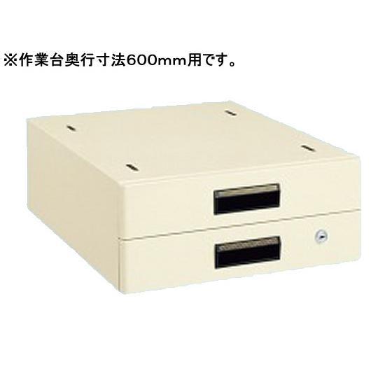 サカエ/作業台用オプションキャビネット2段D600用アイボリー/NKL-S20IA サカエ/作業台用オプションキャビネット2段D600用アイボリー/NKL-S20IA
