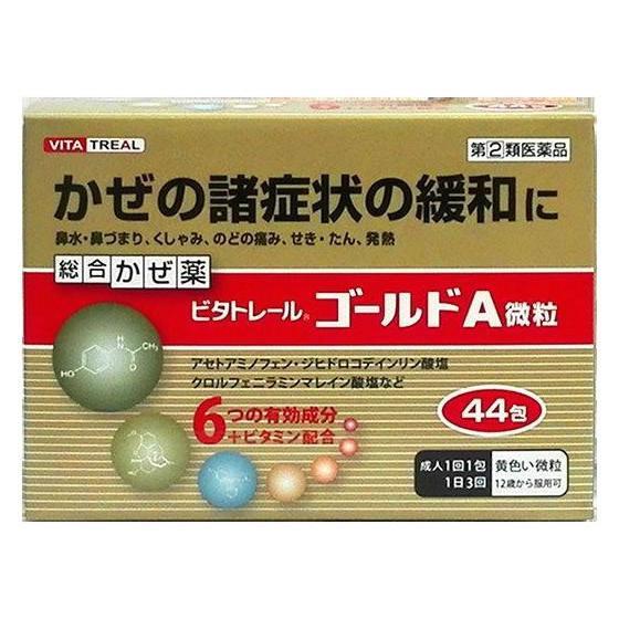 第 2 類医薬品 薬 ゴールドA微粒 『4年保証』 44包 ビタトレール 米田薬品工業 毎日続々入荷