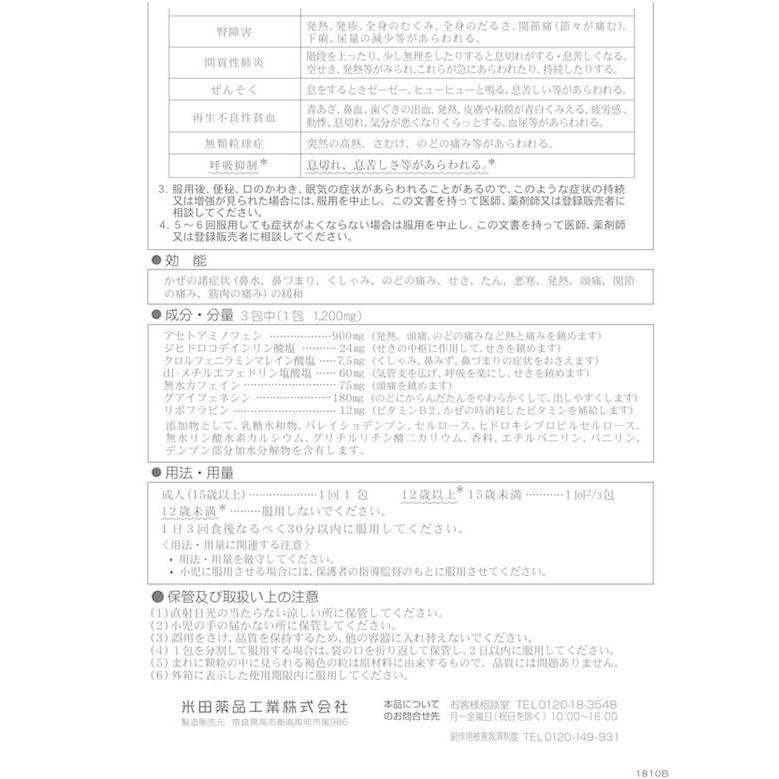 米田 薬品 工業