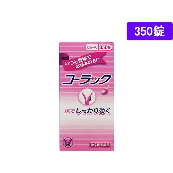 第2類医薬品 薬 豪華な 期間限定で特別価格 大正製薬 コーラック 350錠