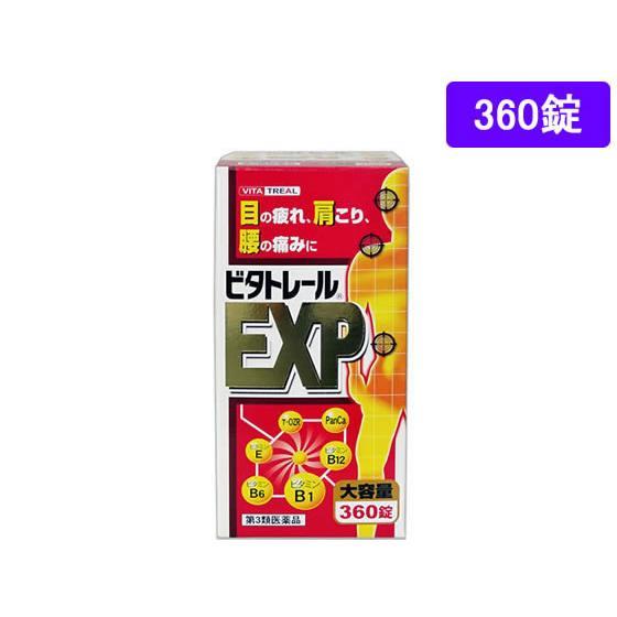 第3類医薬品 薬 寧薬化学工業 EXP 360錠 正規逆輸入品 ビタトレール 新作 大人気