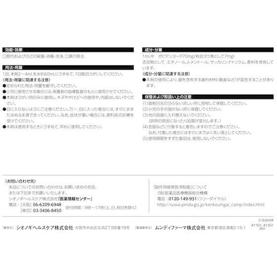 【第3類医薬品】薬)シオノギ/イソジン うがい薬 250mL|cocodecow|03